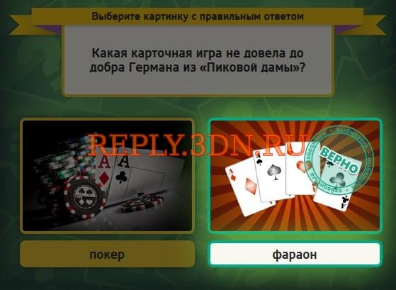 Выбирайка эпизод 36 - Выбирайка ответы - game-small ru