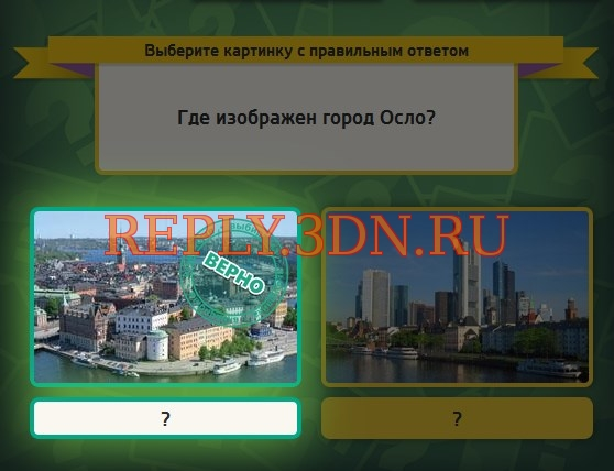 Картинка где изображен город интересует