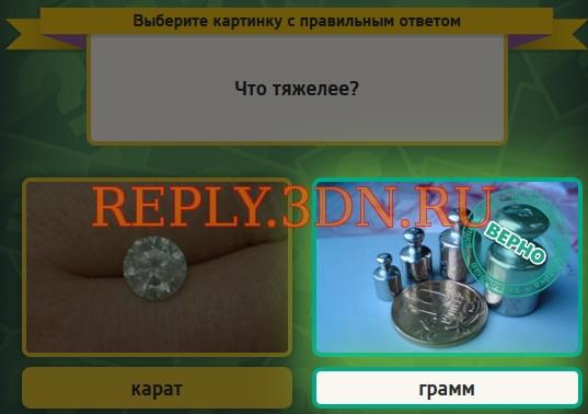 Россия, уровень 241 угадай фото узоры дерева